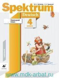 Немецкий язык : 4-й класс : учебник = Spektrum. Deutsch : Lehrbuch
