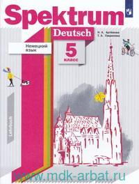 Немецкий язык : 5-й класс : учебник = Spektrum. Deutsch : Lehrbuch (ФГОС)