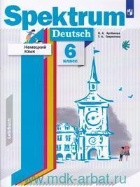 Немецкий язык : 6-й класс : учебник = Spektrum. Deutsch : Lehrbuch (ФГОС)