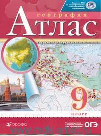 География : 9-й класс : атлас (ФГОС)