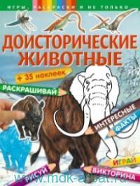 Доисторические животные : для детей от 6 лет