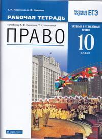 Право : 10-й класс : рабочая тетрадь к учебнику А. Ф. Никитина, Т. И. Никитиной : тестовые задания ЕГЭ : базовый и углубленный уровни