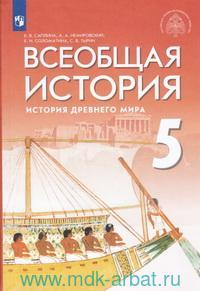 Всеобщая история : История Древнего мира : 5-й класс : учебник