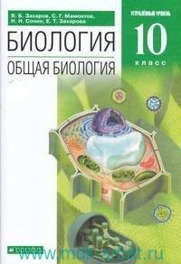 Биология : Общая биология : 10-й класс : учебник : углубленный уровень