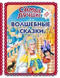 Самые лучшие волшебные сказки : пересказ И. Котовской