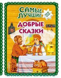 Самые лучшие добрые сказки : пересказ И. Котовской