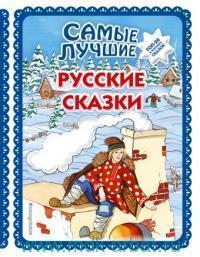 Самые лучшие русские сказки : пересказ И. Котовской