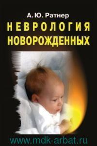Неврология новорожденных : острый период и поздние осложнения