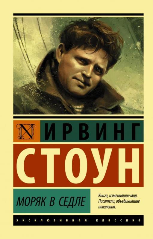 Моряк в седле : биографический роман