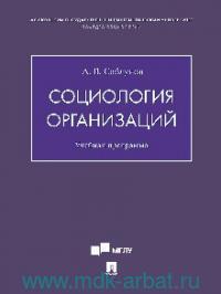 Социология организаций : учебная программа