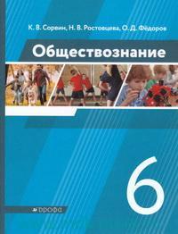 Обществознание : 6-й класс : учебник