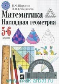 Математика. Наглядная геометрия : 5-6-й классы : учебник