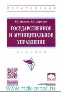 Государственное и муниципальное управление : учебние