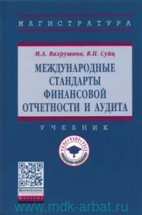 Международные стандарты финансовой отчетности и аудита : учебник