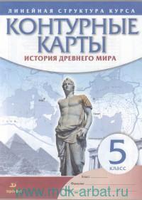 История Древнего мира : 5-й класс : контурные карты : линейная структура курса