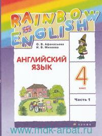 Английский язык : 4-й класс : учебник : в 2 ч.