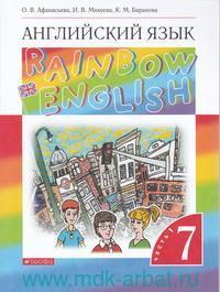 Английский язык : 7-й класс : учебник : в 2 ч.