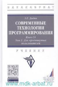 Современные технологии программирования. Язык C# : учебник. В 2 т. Т.2. Для продвинутых пользователей