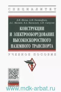 Конструкции и электрооборудование высокоскоростного наземного транспорта : учебное пособие
