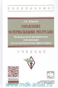 Управление материальными ресурсами. Материально-техническое обеспечение (железнодорожный транспорт) : учебник