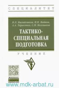Тактико-специальная подготовка : учебник