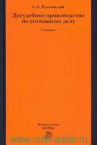 Досудебное производство по уголовному делу : учебник