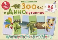 Зоо и Динопутаница : развивающая игра : 66 карточек-пазлов : 2 набора в одном