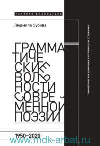 Грамматические вольности современной поэзии, 1950-2020