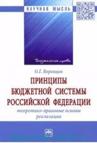 Принципы бюджетной системы Российской Федерации : теоретико-правовые основы реализации : монография