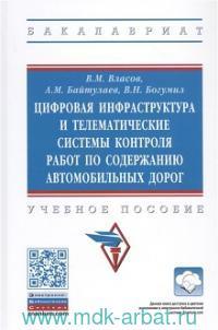 Цифровая инфраструктура и телематические системы контроля работ по содержанию автомобильных дорог : учебное пособие
