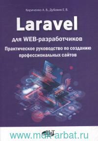 Laravel для web-разработчиков : практическое руководство по созданию профессиональных сайтов
