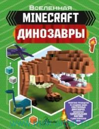Minecraft : Динозавры