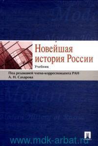 Новейшая история России : учебник