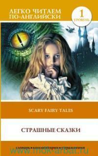 Страшные сказки. Уровень 1 = Scary Fairy Tales