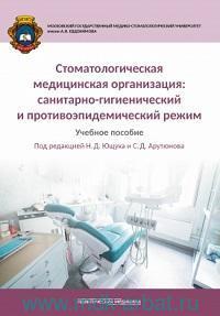Стоматологическая медицинская организация : санитарно-гигиенический и противоэпидемический режим : учебное пособие