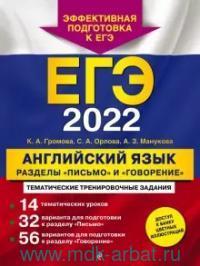 ЕГЭ 2022. Английский язык. Разделы «Письмо» и «Говорение» : тематические тренировочные задания