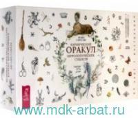 Кармический оракул мифологических существ : 47 карт + инструкция