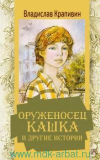 Оруженосец Кашка и другие истории
