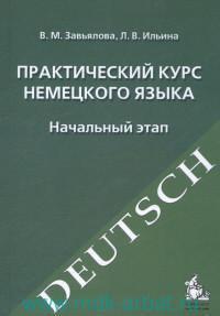 Практический курс немецкого языка : начальный этап : учебное пособие