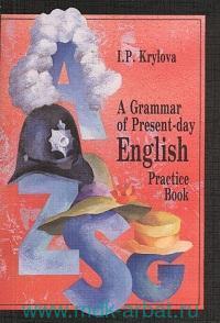 Сборник упражнений по грамматике английского языка : учебное пособие