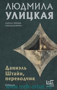 Даниэль Штайн, переводчик : роман
