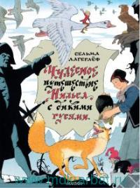 Чудесное путешествие Нильса с дикими гусями : пересказ со шведского З. М. Задунайской, А. И. Люборской