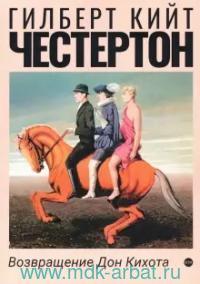 Возвращение Дон Кихота : роман