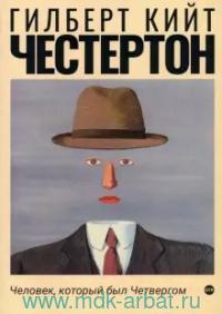 Человек, который был Четвергом : роман