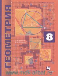 Геометрия : 8-й класс : учебник : углубленный уровень