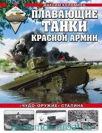 Плавающие танки Красной Армии : «чудо-оружие» Сталина