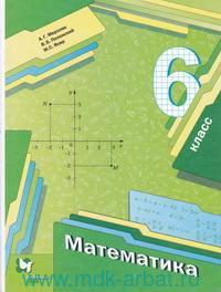 Математика : 6-й класс : учебник
