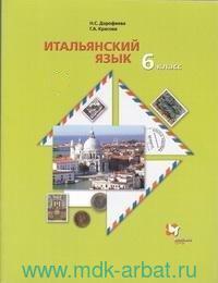 Итальянский язык : второй иностранный язык : 6-й класс : учебник для учащихся общеобразовательных организаций