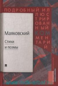 Маяковский В. В. «Стихи и поэмы» : подробный иллюстрированный комментарий к избранным произведениям
