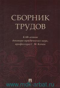 Сборник трудов : к 60-летию доктора юридических наук, профессора С. М. Кочои